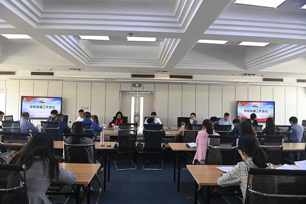 山东商业职业技术学院党委召开党建工作会议
