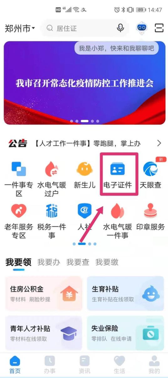 忘带身份证?郑州不动产登记业务办理可用电子身份证