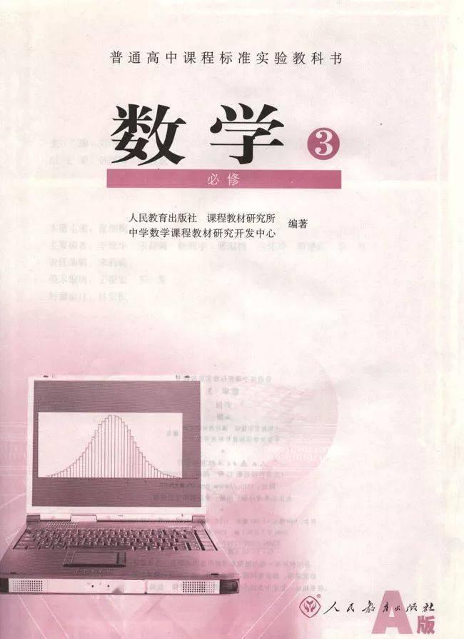 人教版高中数学必修3高清电子课本