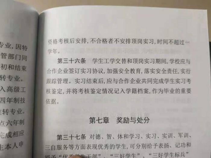 """:官方通报:已启动问责!这所学校强迫学生到指定工厂实习,涉嫌赚取""""人头费""""..."""
