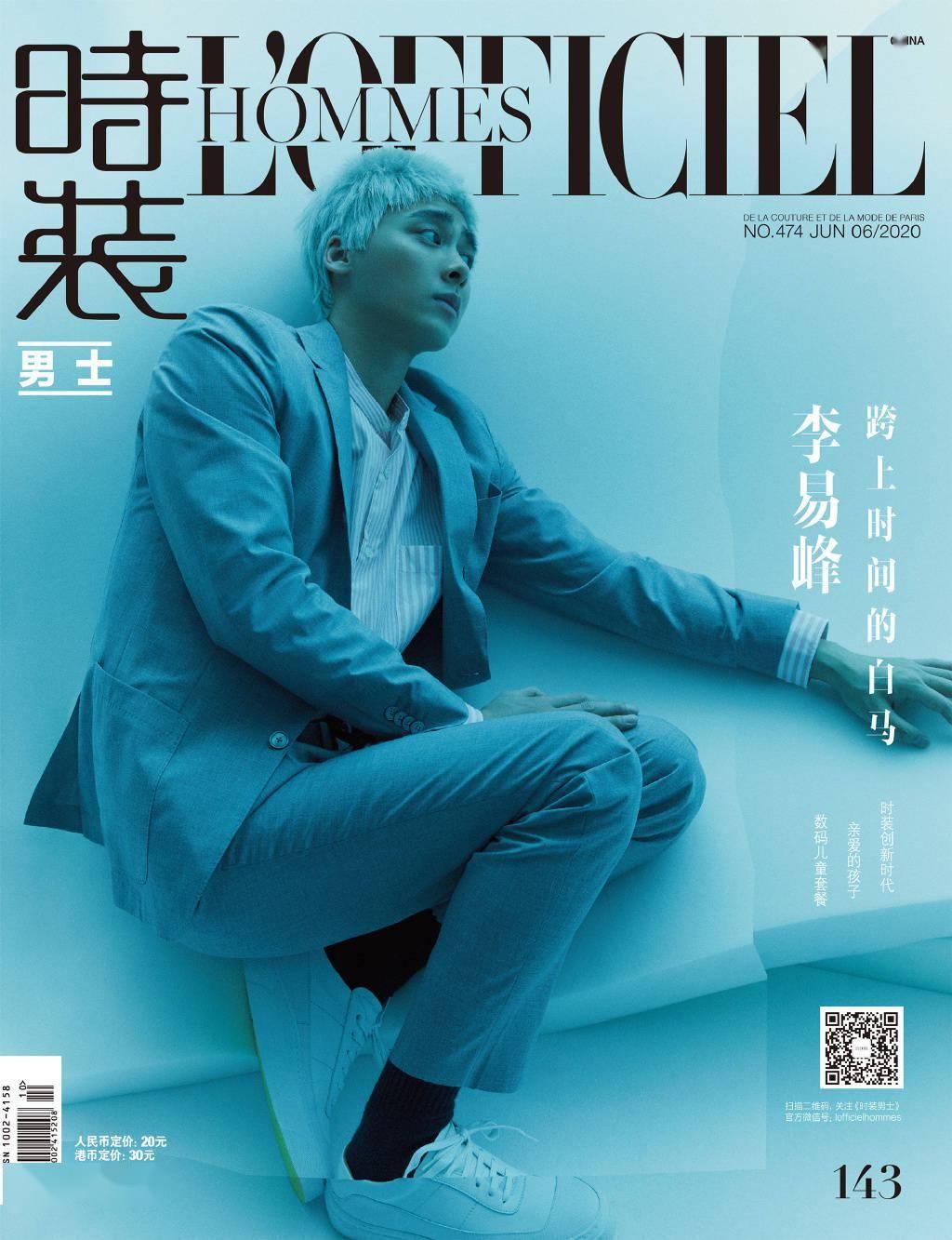 李易峰《时装男士》6月封面公开 以全新姿态展现时尚魅力_偶像