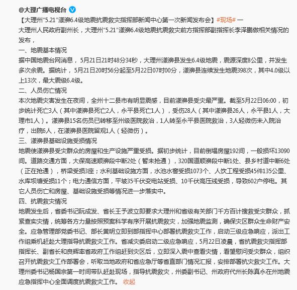 云南大理州漾濞地震已致3人死亡,28人受伤 (图2)