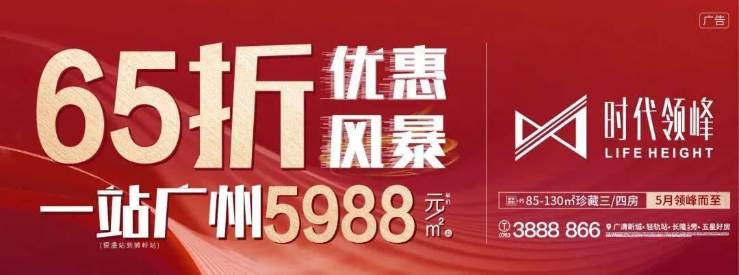 65折风暴?一轨通广州,单价5988元/㎡起!