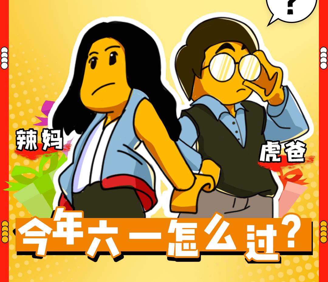 """乐高®玩具助你上太空!长沙伢子直呼:""""欸,玩儿就对了""""!"""