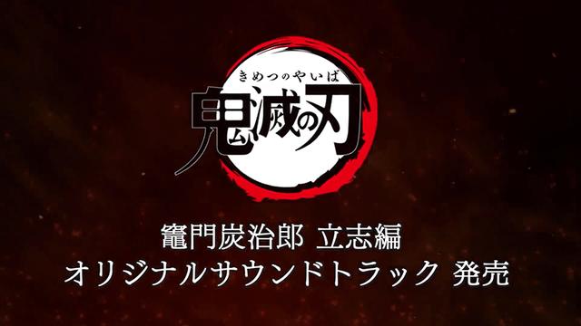 TV动画《鬼灭之刃》灶门炭治郎立志篇OST试听影像公开