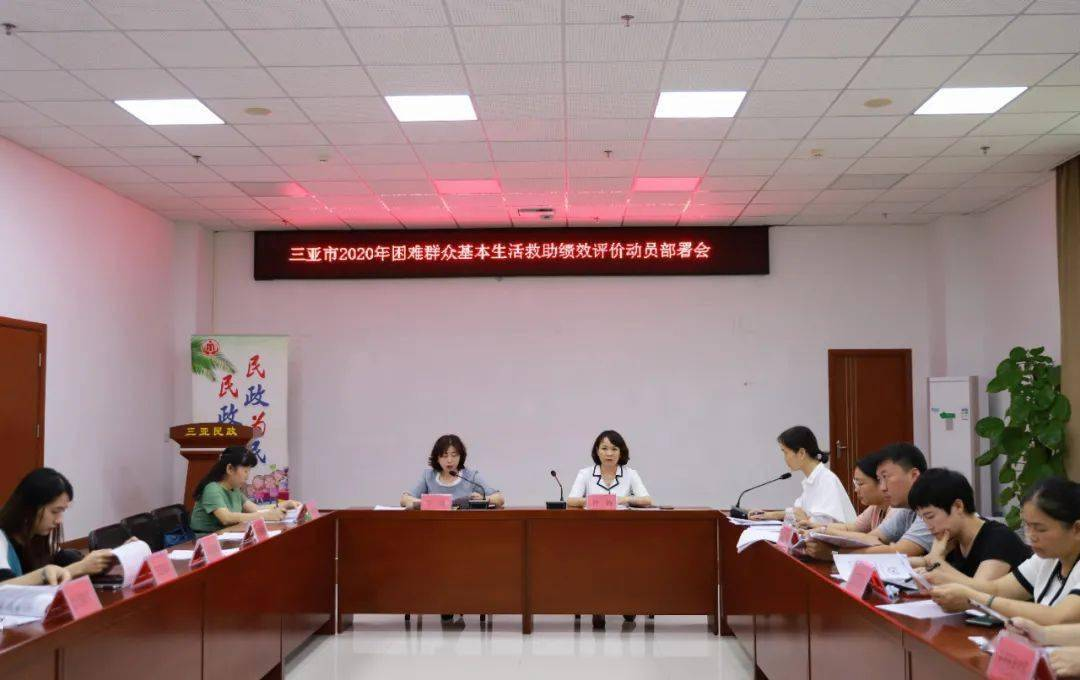 三亚市召开2020年度困难群众救助工作绩效评价动员部署会