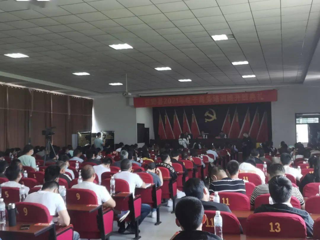 电商培训巨野县举办全县电子商务培训班