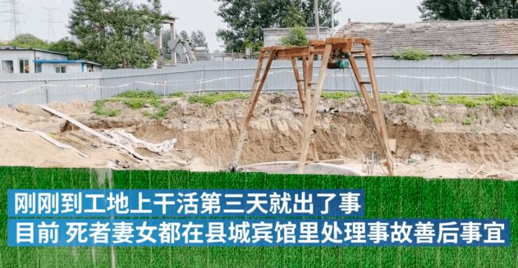 工地污水管爆裂致4死:工人干活3天就出事 附近臭味刺鼻