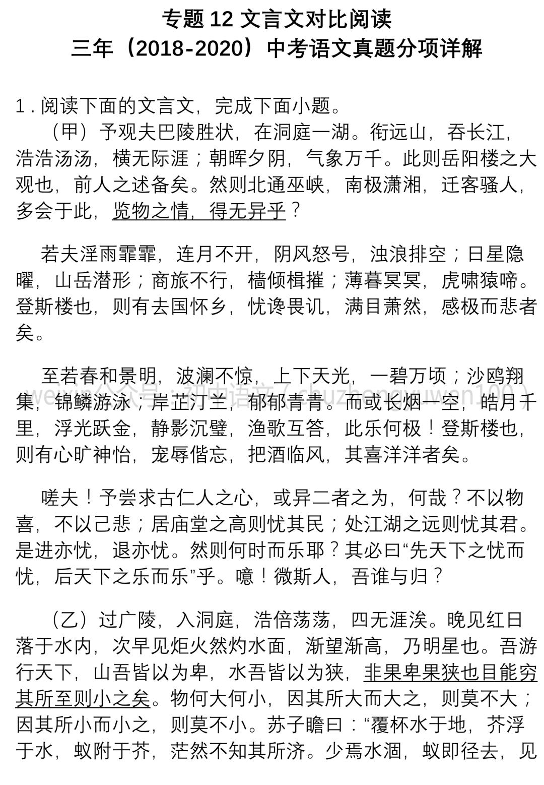 初中语文 文言文对比阅读(2018-2020) 3年中考真题汇编,考前冲刺!打卡~