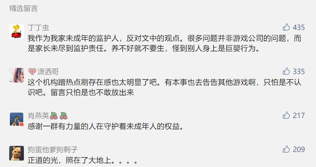 """""""王者荣耀""""手游被告上法庭是怎么回事?对腾讯股价会产生什么影响?"""