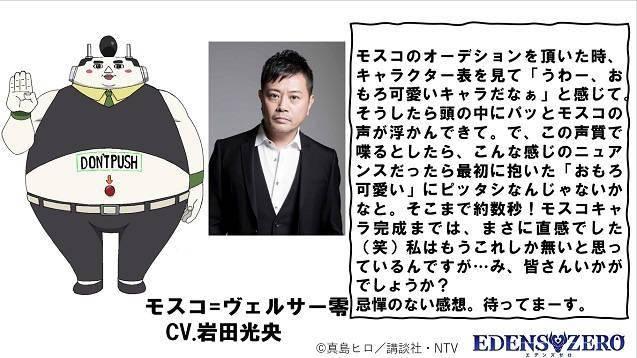 《伊甸星原》新追加声优岩田光央 将在第8话中饰演莫斯可