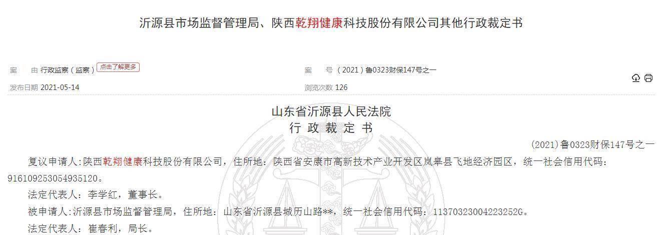 因涉嫌传销被冻结4000万元 乾翔健康提请复议遭法院驳回
