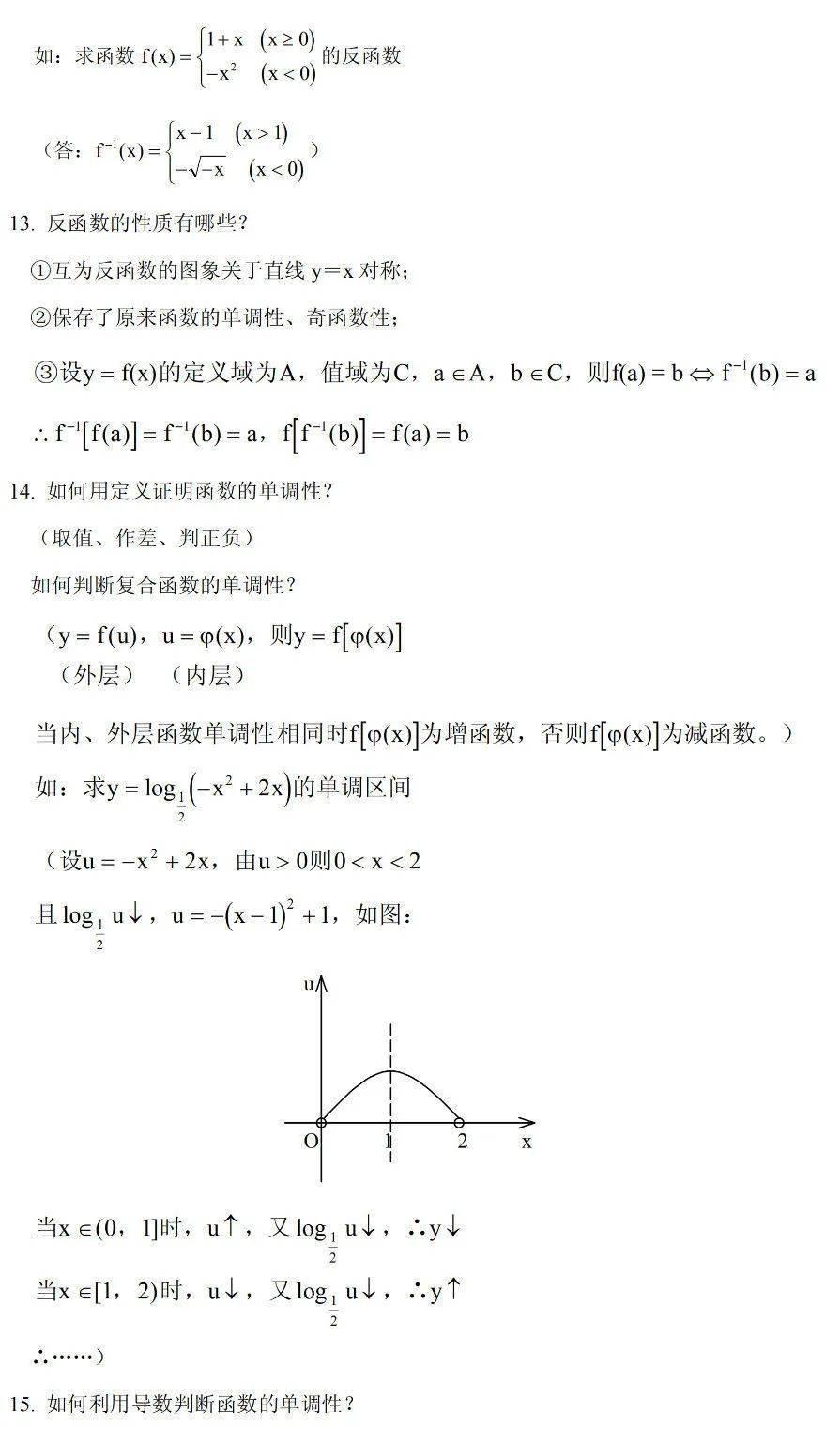 2021高考数学必备知识点总结,考前过一遍,查漏补缺就用它!