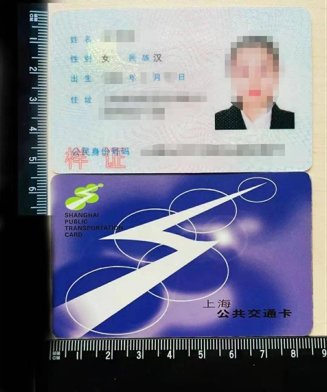居民身份证辨假指南