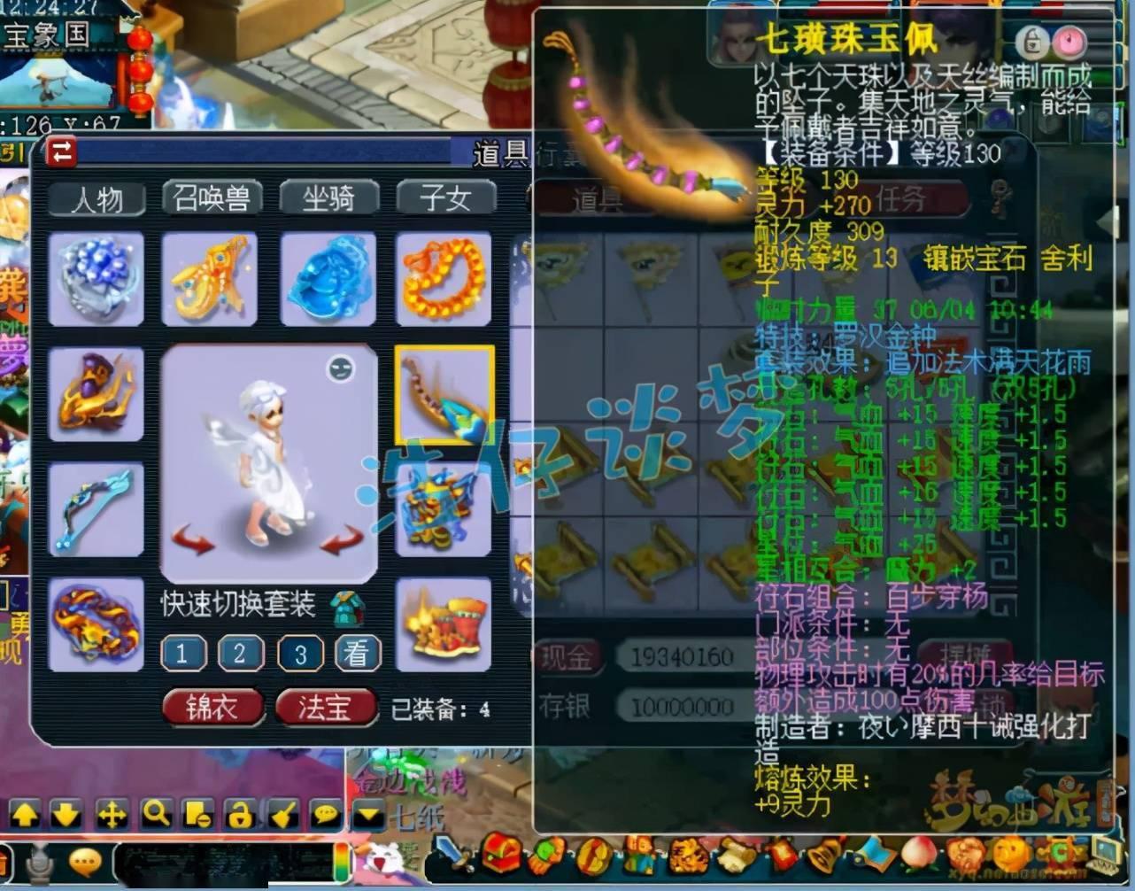 梦幻西游:159级顶级花果山,15+10超强硬件,擂台轻松1挑3                                   图3