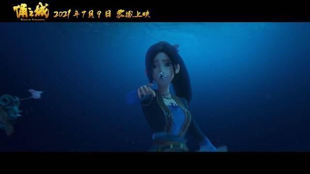 国产动画电影「俑之城」定档预告&海报公开插图(4)