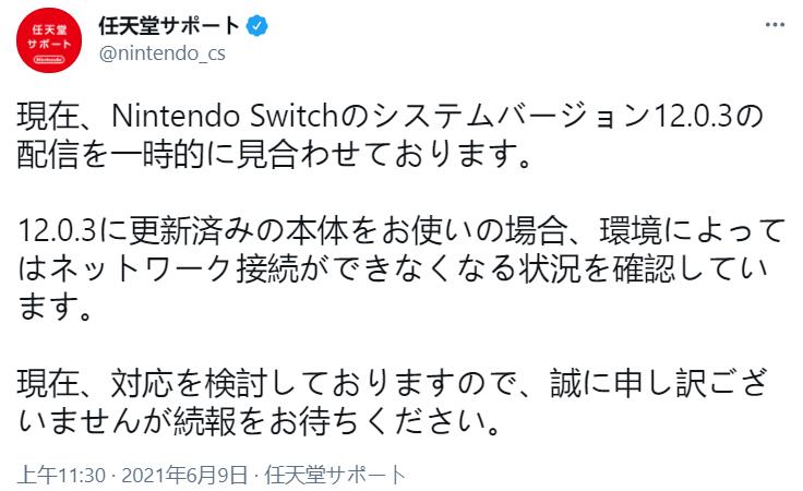 任天堂Switch 12.0.3系统更新或将遇到网络连接问题,官方紧急撤包:请等待后续更新