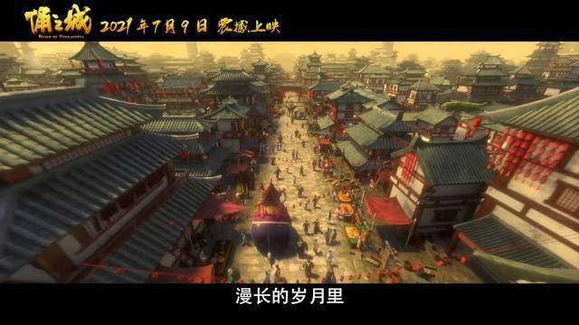 国产动画电影「俑之城」定档预告&海报公开插图(2)