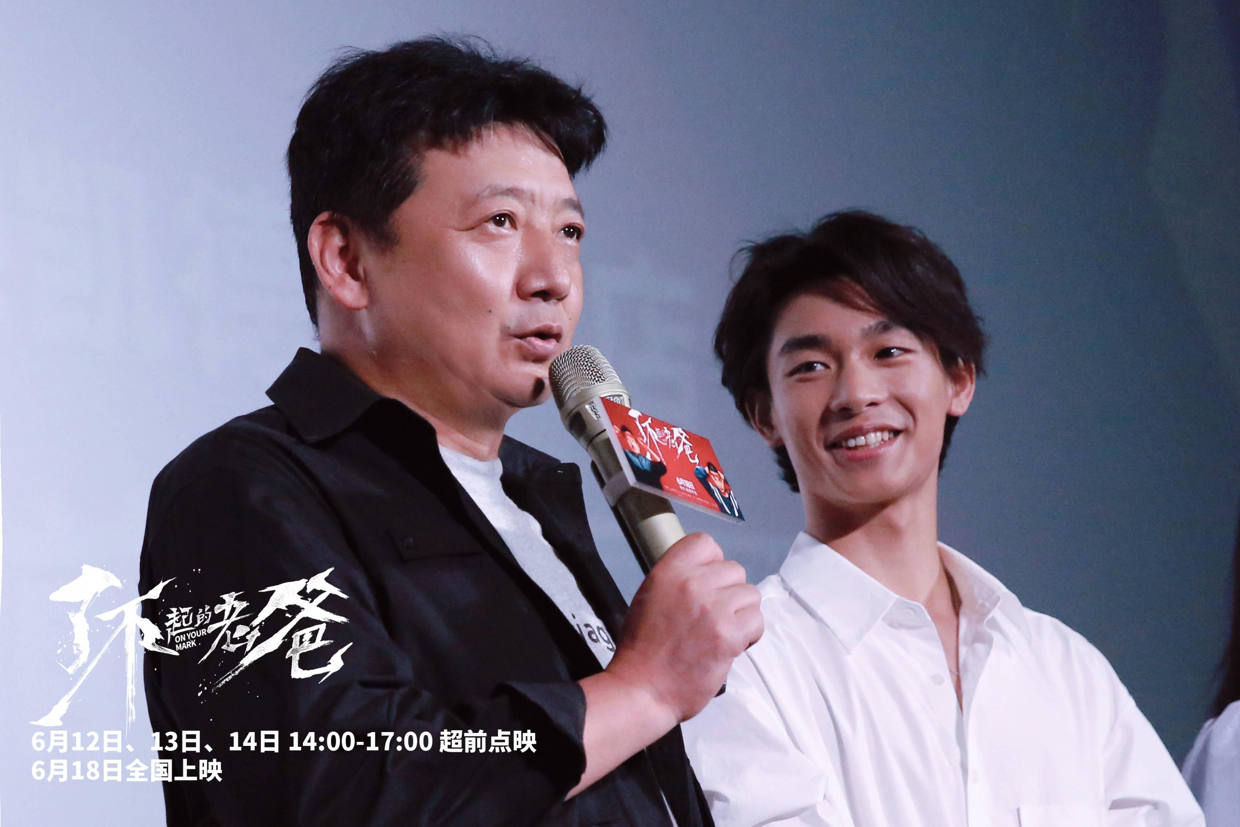 """电影《了不起的老爸》上影节亮相红毯 王砚辉张宥浩获赞""""好似父子(图4)"""