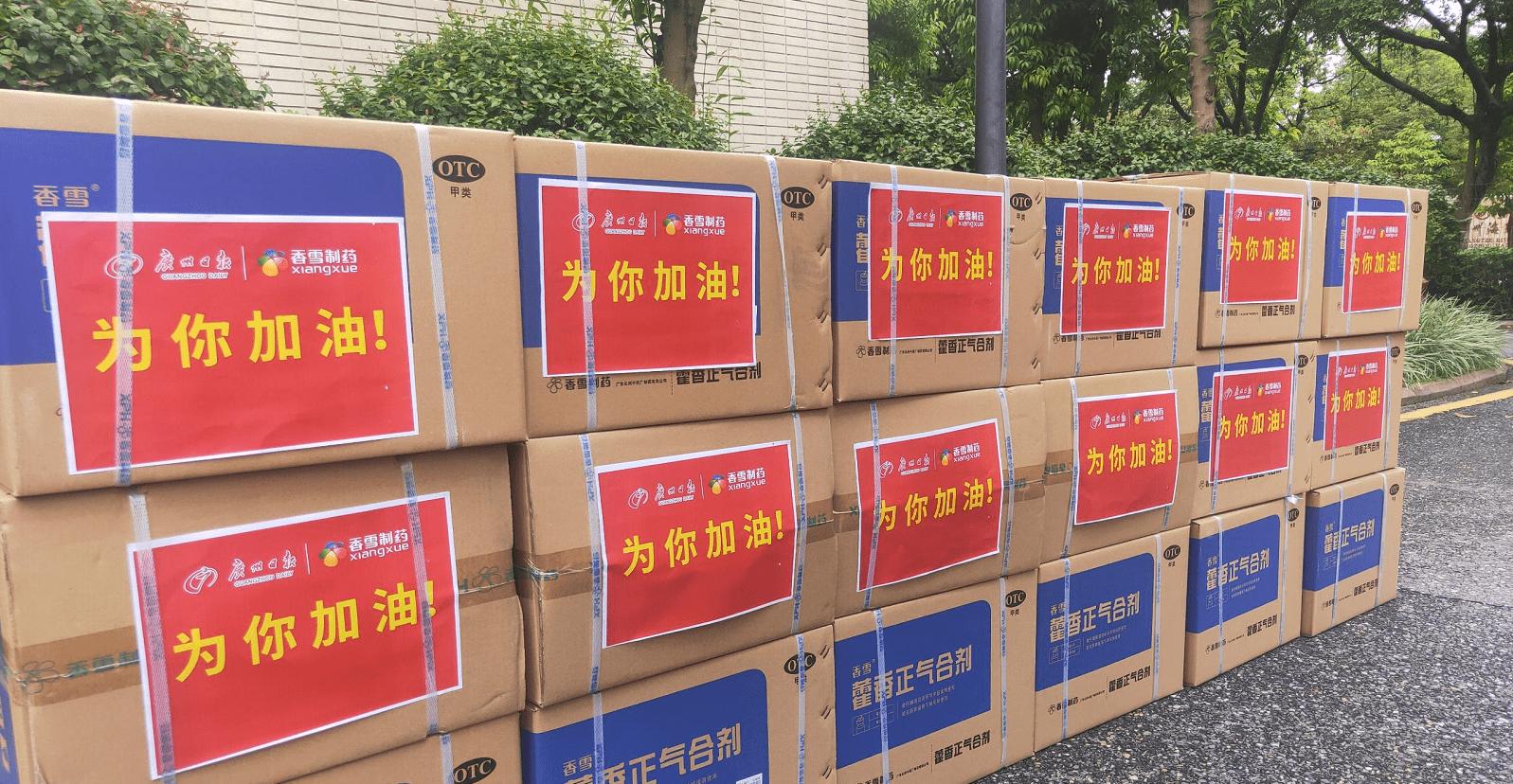 广州民企,一起撑广州!