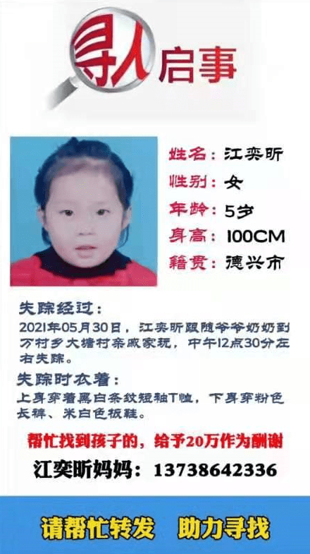 江西上饶5岁女童失踪16天,父母悬赏20万元急寻