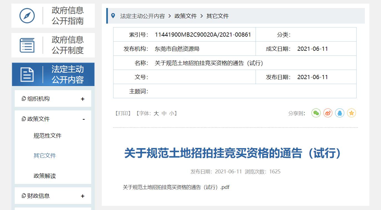东莞市 东莞·东莞7部门出台土拍新规,新注册空壳公司不能参与土拍