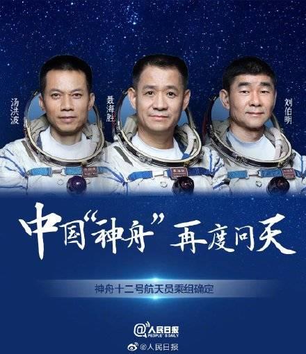 神舟十二号三人乘组名单 神舟十二号宇航员乘组名单都是谁?