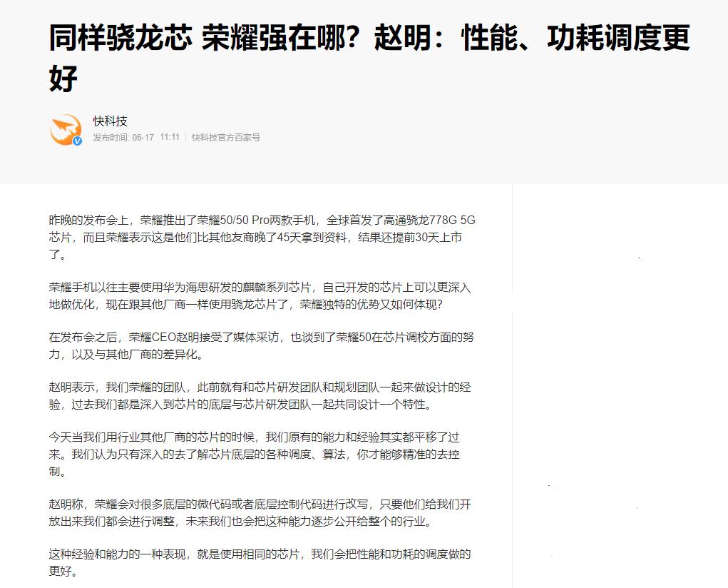 资讯丨荣耀CEO赵明接受了媒体采访,未来将以苹果为对手