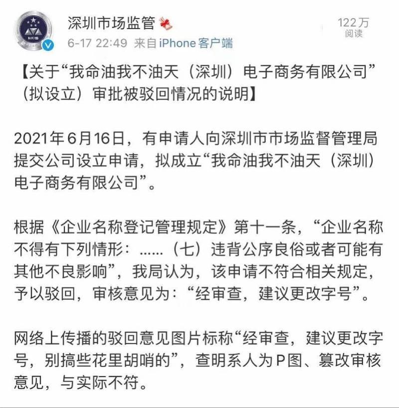 """有人申请注册""""我命油我不油天""""公司,深圳市监局驳回"""