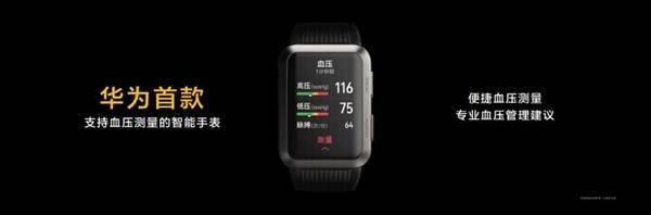 抬手就能测血压!曝华为血压手表开启内部体验招募:上市不远了_测量