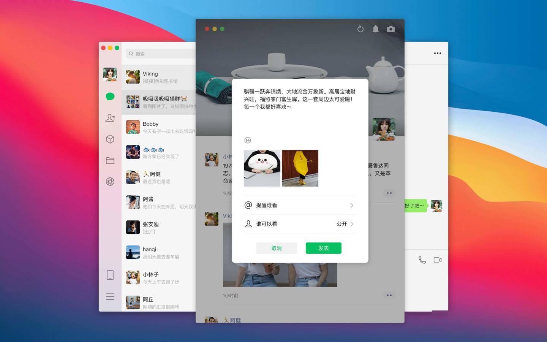 微信 macOS 版 3.11 正式版发布:支持发朋友圈,浏览朋友圈相册