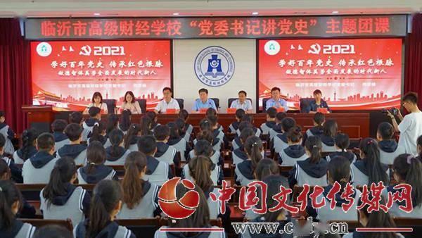 """临沂市高级财经学校:让党史学习教育""""活""""起"""