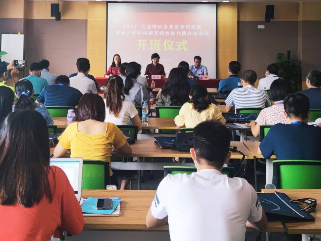2021年三亚市青少年科技教育综合能力提升培训在沪圆满结业