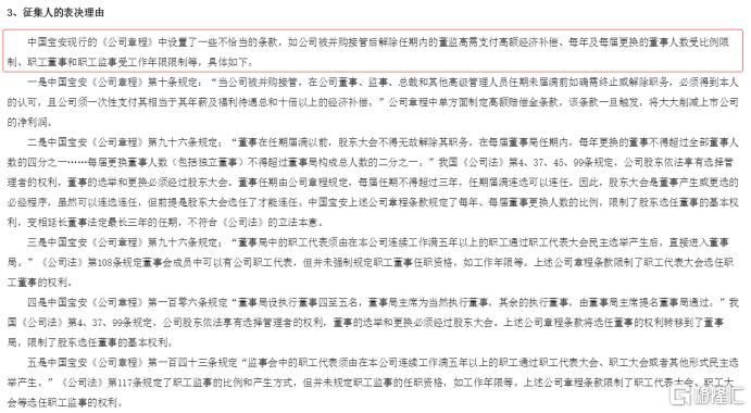 """韶关高创是啥背景?防不住""""野蛮人""""的中国宝安1个月反飙80%"""