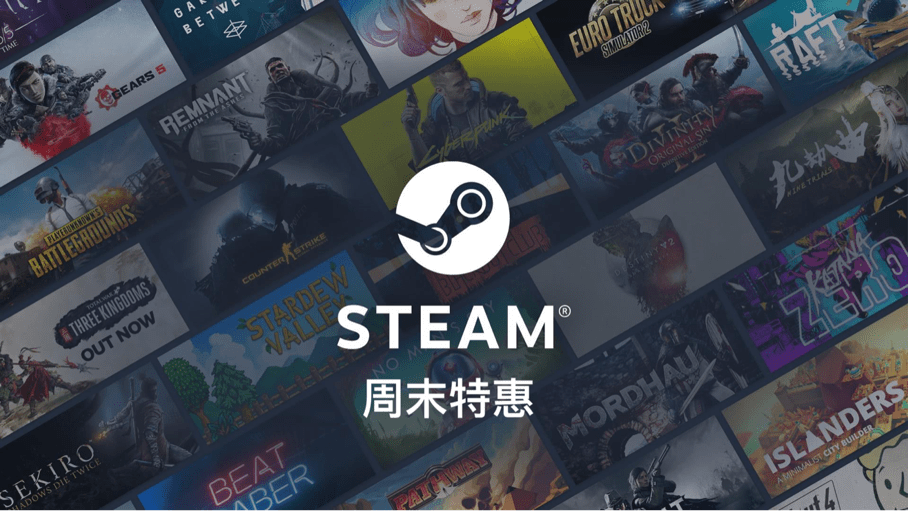 Steam特惠:地平线4新史低,双点医院及七日杀等20多款游戏骨折价优惠