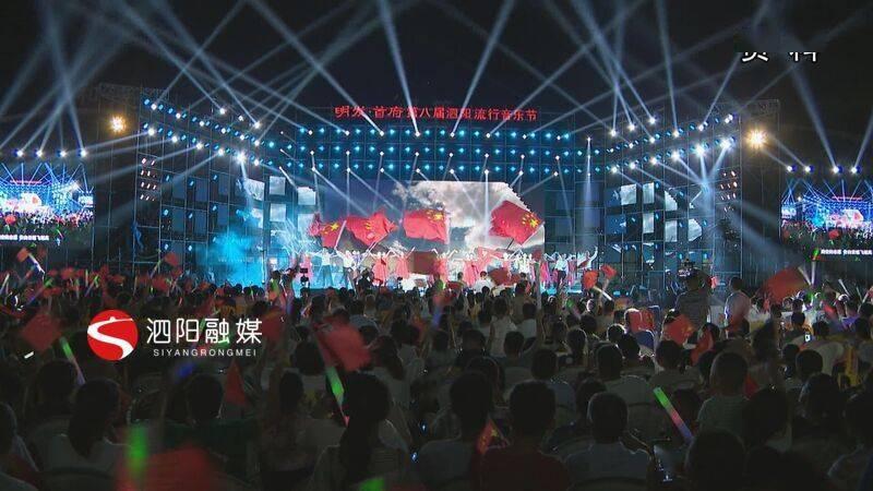 第九届泗阳流行音乐节重磅回归