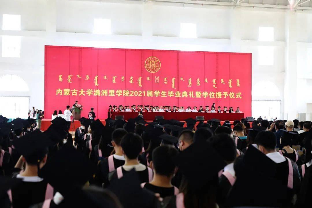 【聚焦】内蒙古大学满洲里学院举行2021届学生毕业典礼暨学位授予仪式