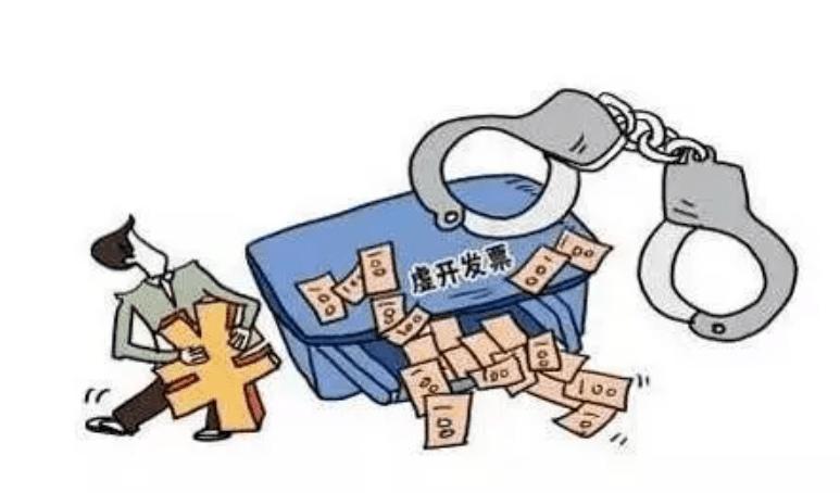 虚开发票成为企业家涉刑风险的高发源头之一