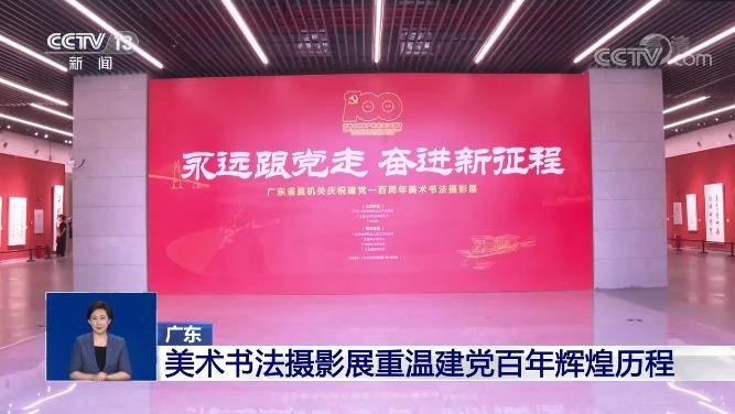 广东:美术书法摄影展重温建党百年辉煌历程
