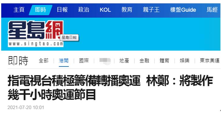 林郑月娥:电视台正积极筹备转播奥运,呼吁市民支持国家队和中国香港队