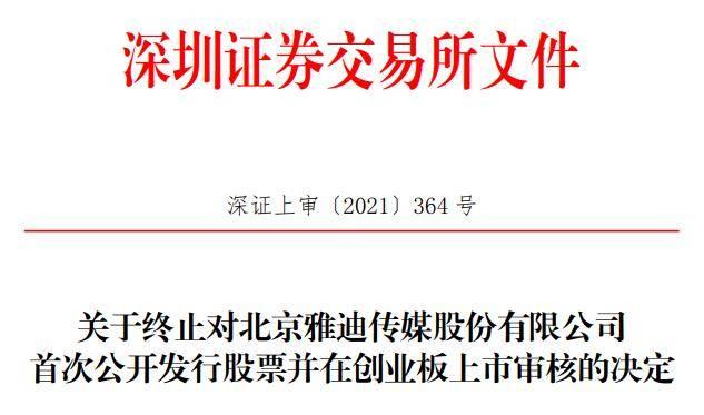 雅迪传媒终止创业板IPO 保荐机构为东兴证券