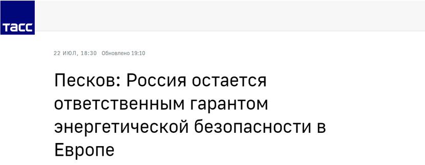 德美协议提及俄乌,俄总统新闻秘书:未经同意就替俄罗斯做主!
