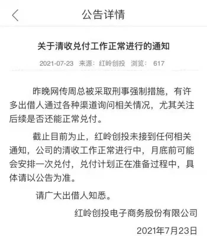 """_实控人被采取刑事强制措施,待兑付超200亿元,""""红岭系""""能""""良退""""吗?"""