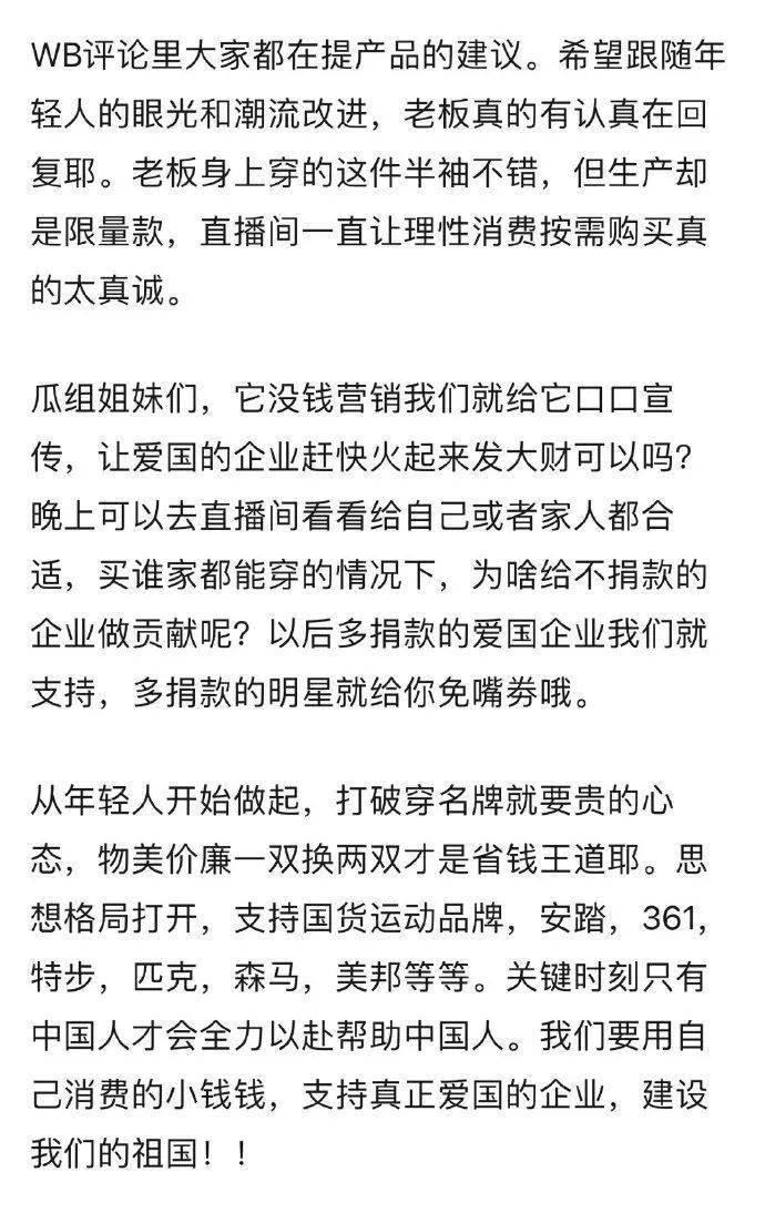 中国品牌网全球ChinaBrand.org品牌观察:鸿星尔克品牌懵逼崛起!85后大花猥琐捐款买热搜招黑插图28