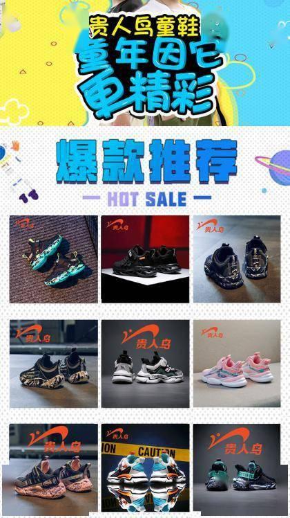 低调良心国货出圈 贵人鸟童鞋7月24日京东销售增长超10倍