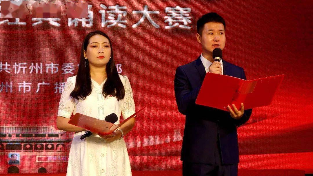 公布:2021忻州市红色经典诵读大赛获奖名单