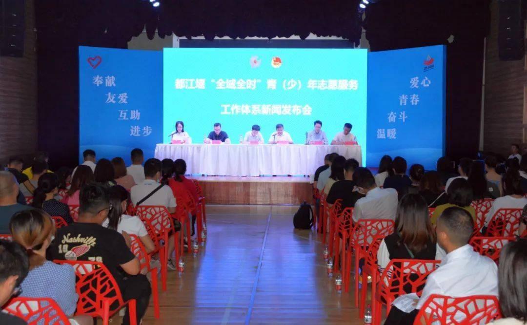 志愿服务赋能城市发展!都江堰市开启全域全时青少年志愿服务新模式!