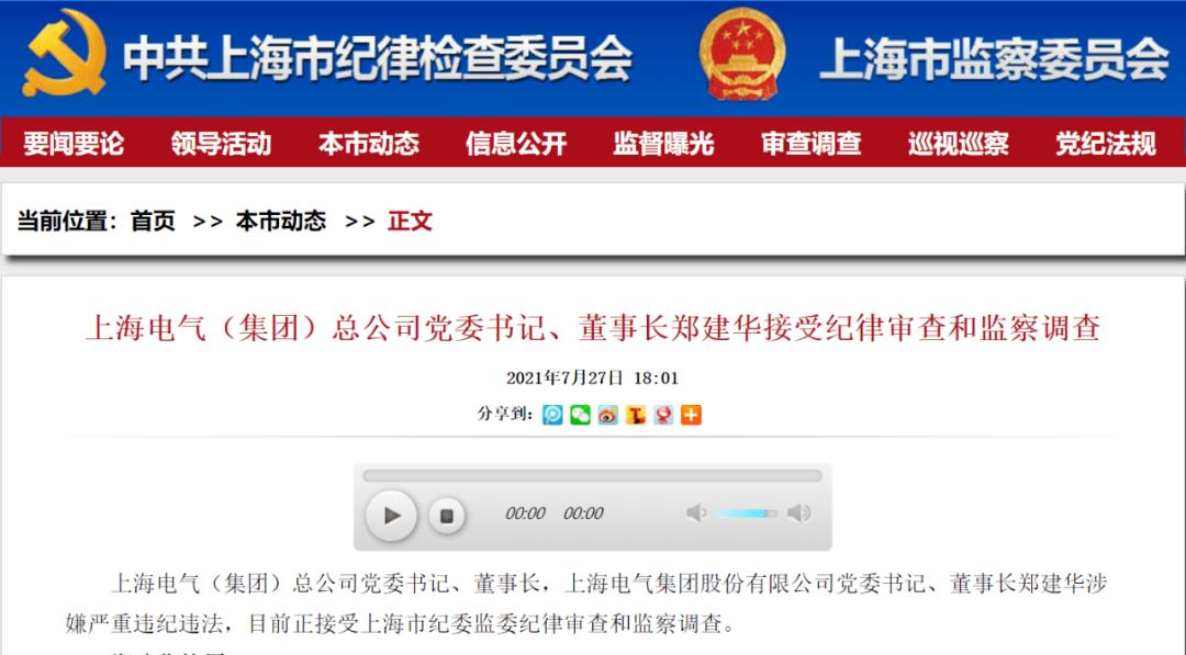 突发!上海电气董事长被查,83亿财务爆雷事件还在