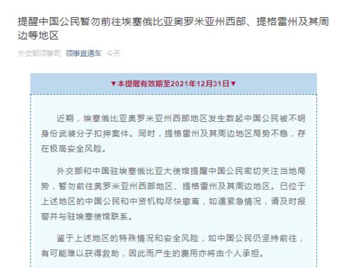 有中国公民在埃塞俄比亚被不明武装分子扣押,外交部发安全提醒