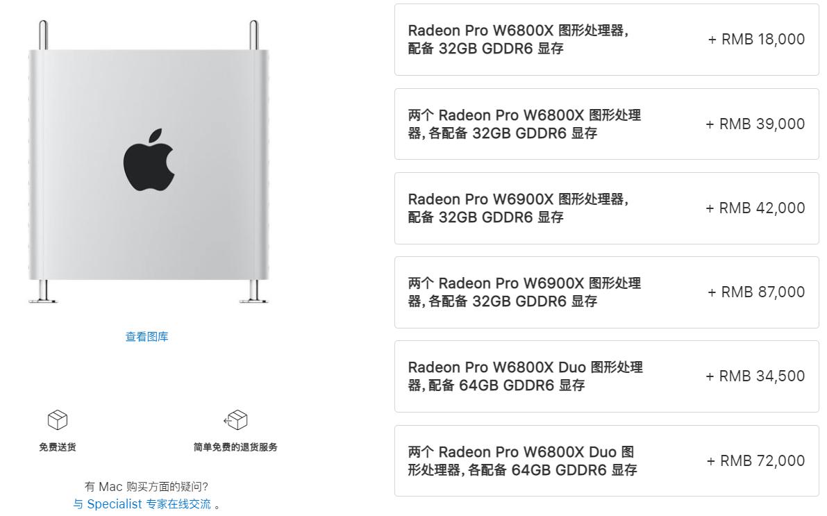 蘋果Mac Pro臺式機追加W6800X、W6900X等顯卡可選 加價兩萬到九萬不等